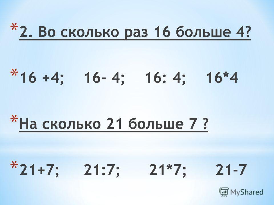 * 1.Укажи порядок действий * c – s * n + (d – m) * a : c – (x + e) * p * 200 + 300 – 180 + 60 + 40 = * 16 - 6 : 3 : 8- 15 =