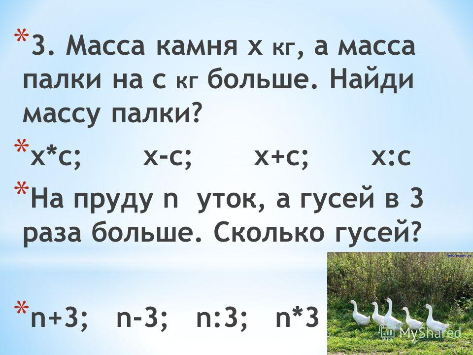* 2. Во сколько раз 16 больше 4? * 16 +4; 16- 4; 16: 4; 16*4 * На сколько 21 больше 7 ? * 21+7; 21:7; 21*7; 21-7