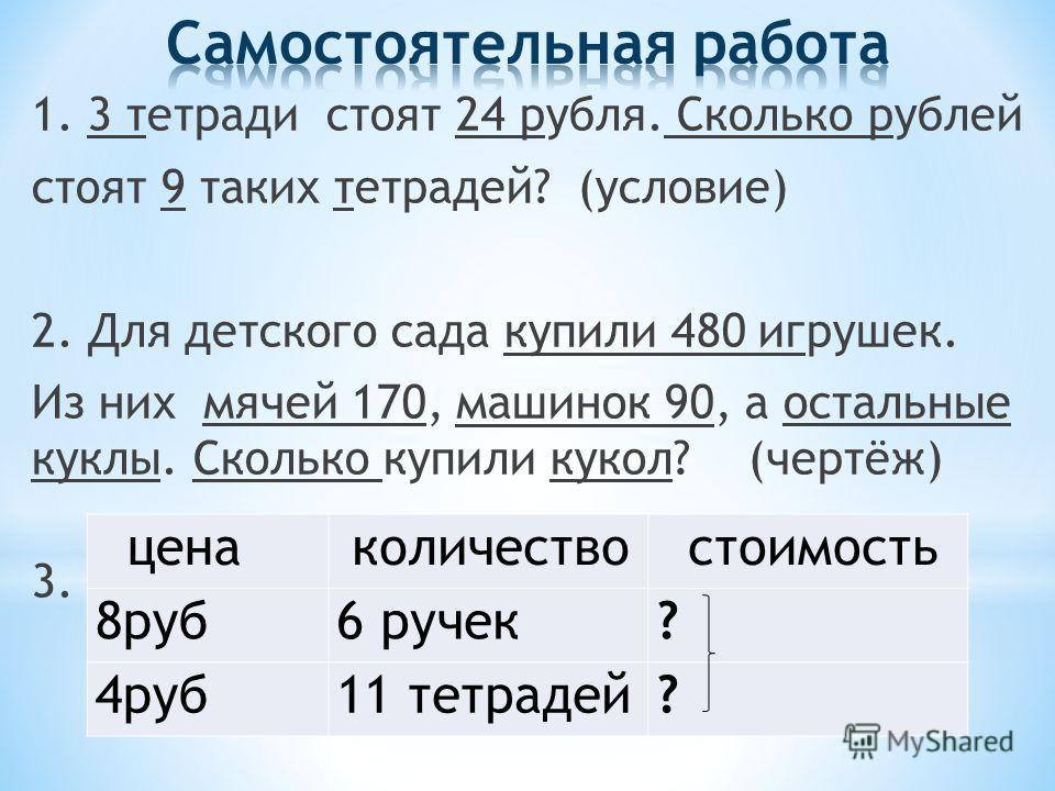 * 3. Масса камня х кг, а масса палки на с кг больше. Найди массу палки? * х*с; х-с; х+с; х:с * На пруду n уток, а гусей в 3 раза больше. Сколько гусей? * n+3; n-3; n:3; n*3