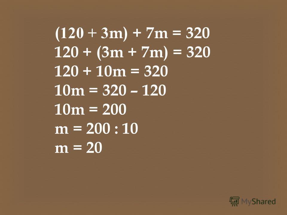 120 + (3m + 7m) = 320 120 + 10m = 320 10m = 320 – 120 10m = 200 m = 200 : 10 m = 20
