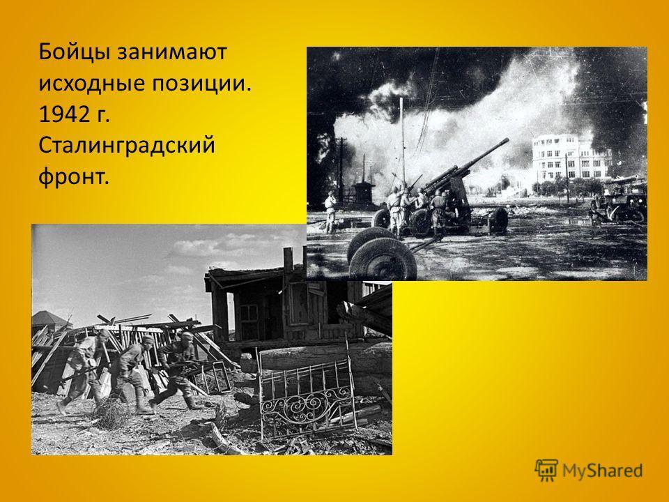 Бойцы занимают исходные позиции. 1942 г. Сталинградский фронт.