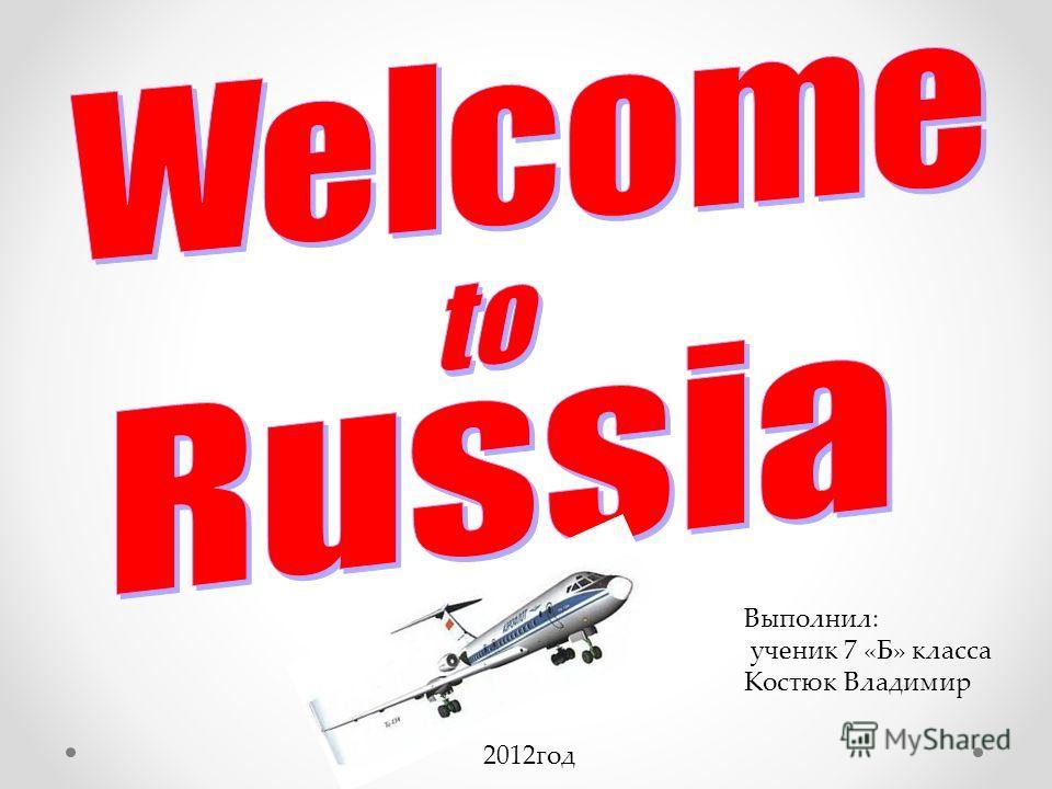 Выполнил: ученик 7 «Б» класса Костюк Владимир 2012год
