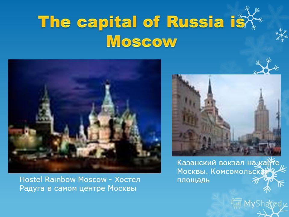 Hostel Rainbow Moscow - Хостел Радуга в самом центре Москвы Казанский вокзал на карте Москвы. Комсомольская площадь
