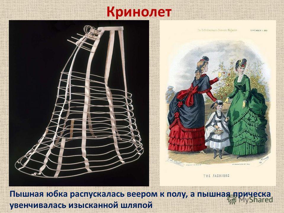 Кринолет Пышная юбка распускалась веером к полу, а пышная прическа увенчивалась изысканной шляпой