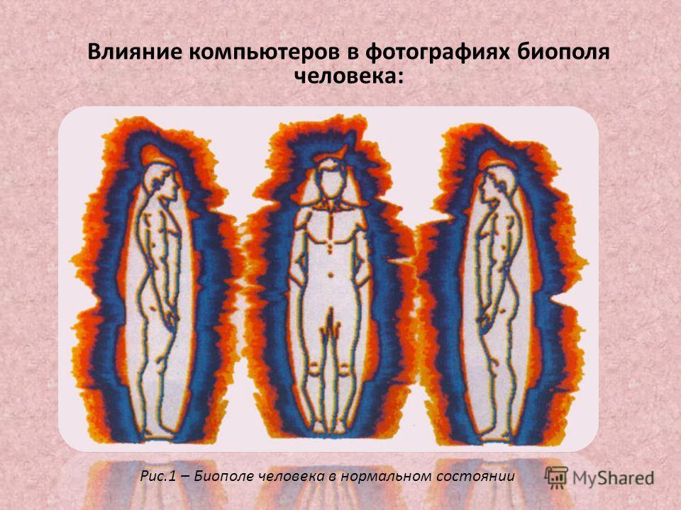 Влияние компьютеров в фотографиях биополя человека: Рис.1 – Биополе человека в нормальном состоянии
