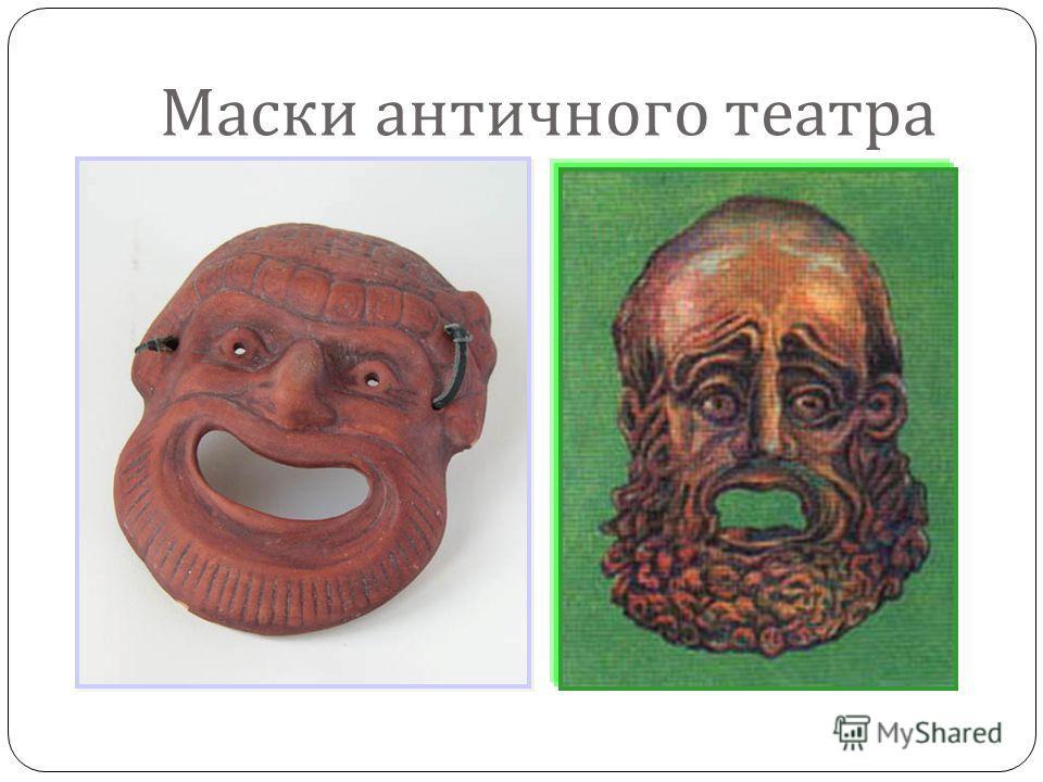 Маски античного театра