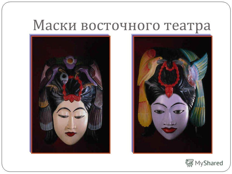 Маски восточного театра