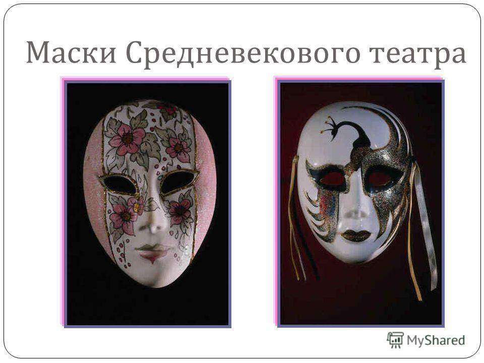 Маски Средневекового театра