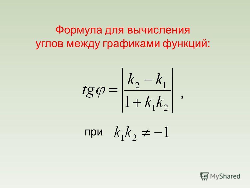 Формула для вычисления углов между графиками функций: при,