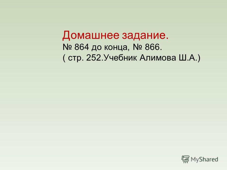 Домашнее задание. 864 до конца, 866. ( стр. 252.Учебник Алимова Ш.А.)