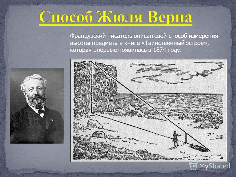 Французский писатель описал свой способ измерения высоты предмета в книге «Таинственный остров», которая впервые появилась в 1874 году.