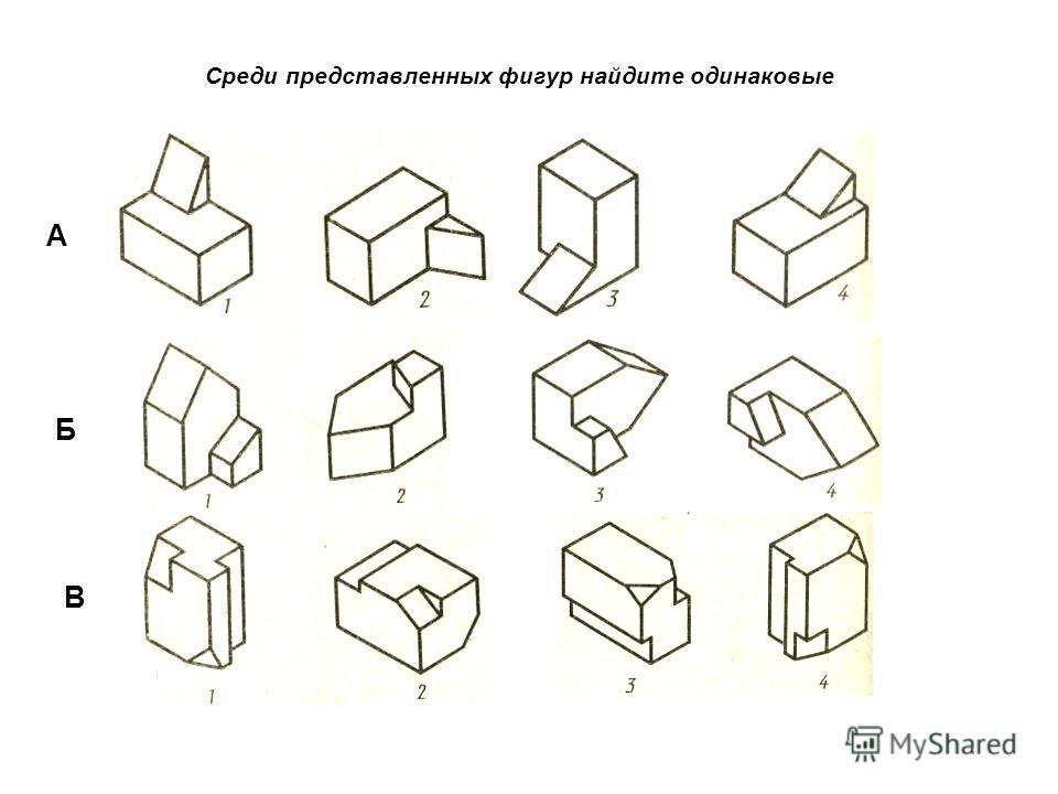 В А Б Среди представленных фигур найдите одинаковые