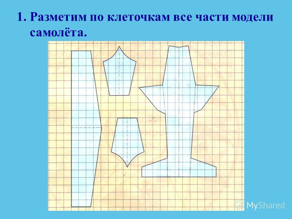 1. Разметим по клеточкам все части модели самолёта.