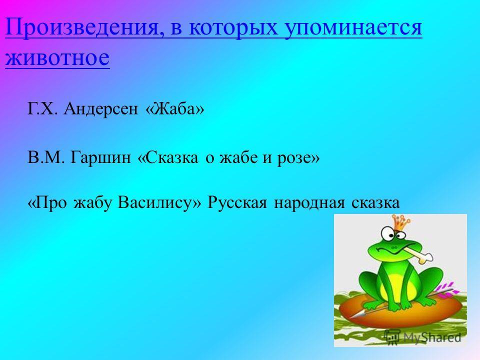Картины, на которых изображено животное Сваровски «Жаба с долларами» (символ богатства)