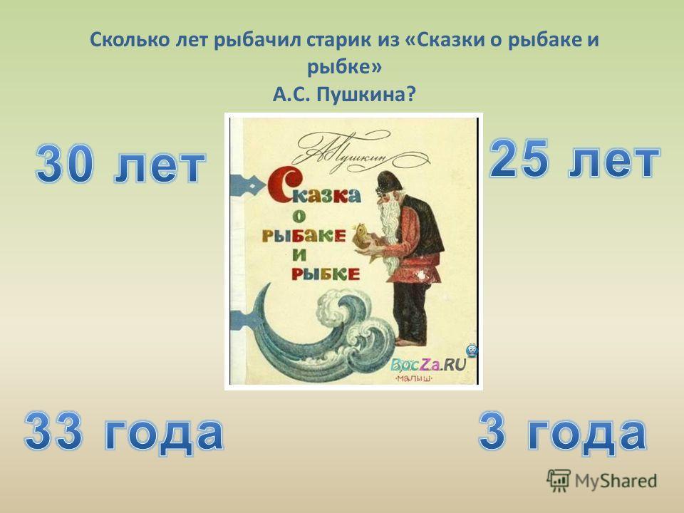 Сколько лет рыбачил старик из «Сказки о рыбаке и рыбке» А.С. Пушкина?