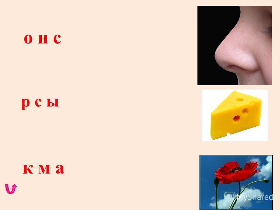 р с ы к м а о н с
