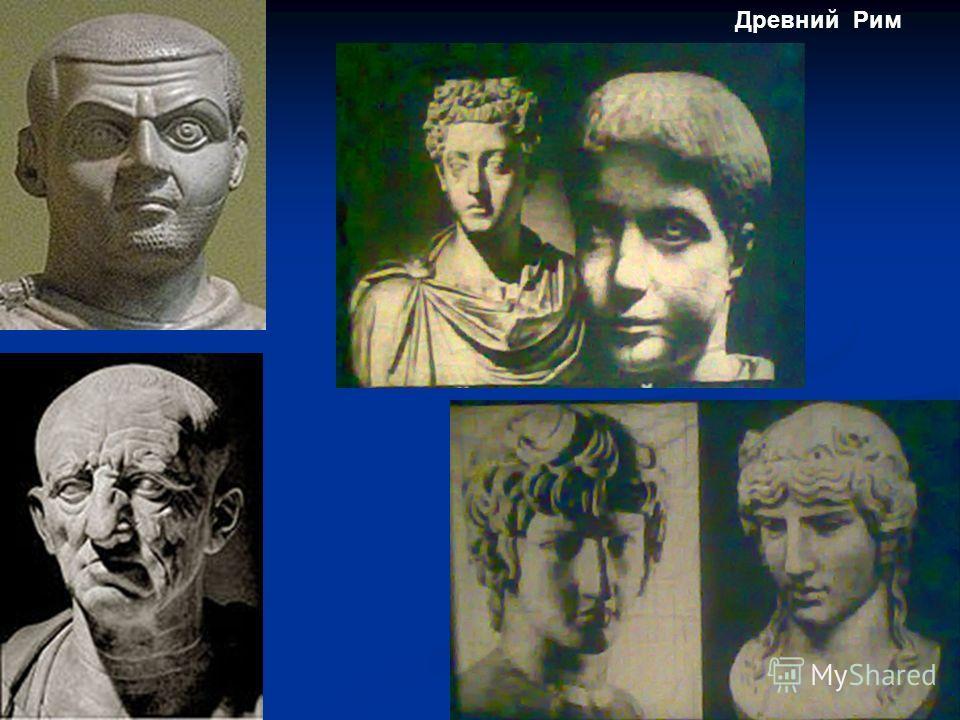 Древний Рим «Портрет Максимина Дазы», III-IV вв.Максимина Дазы