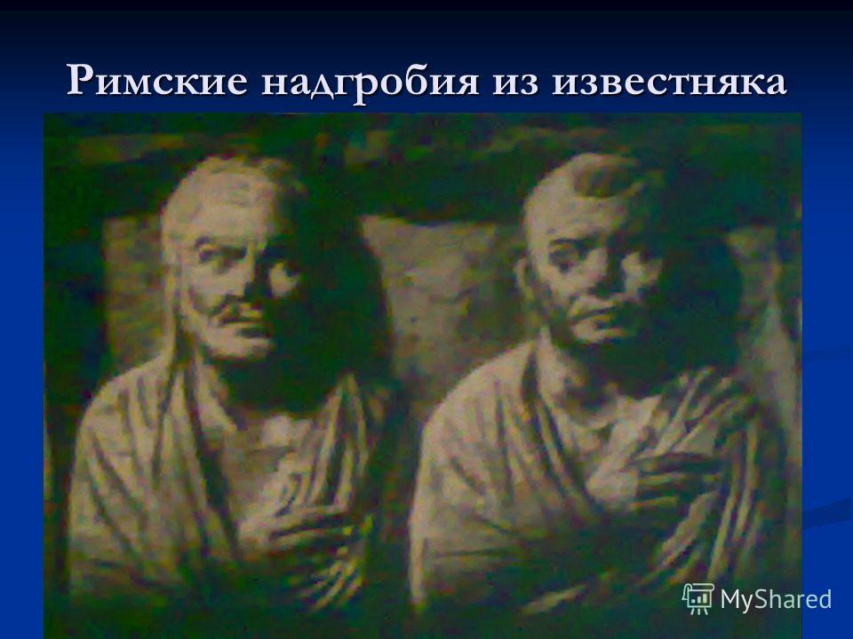 Римские надгробия из известняка