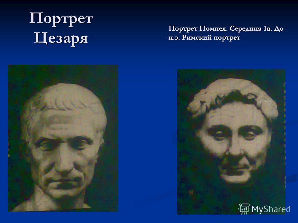 Портрет Цезаря Портрет Помпея. Середина 1в. До н.э. Римский портрет