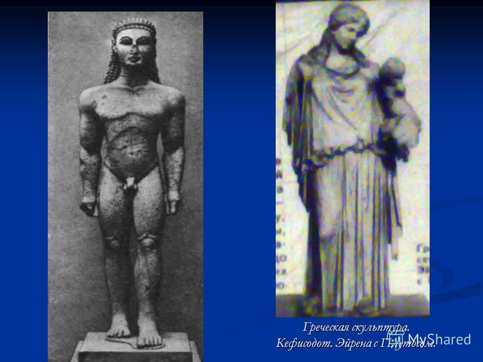 Греческая скульптура. Кефисодот. Эйрена с Плутосом.