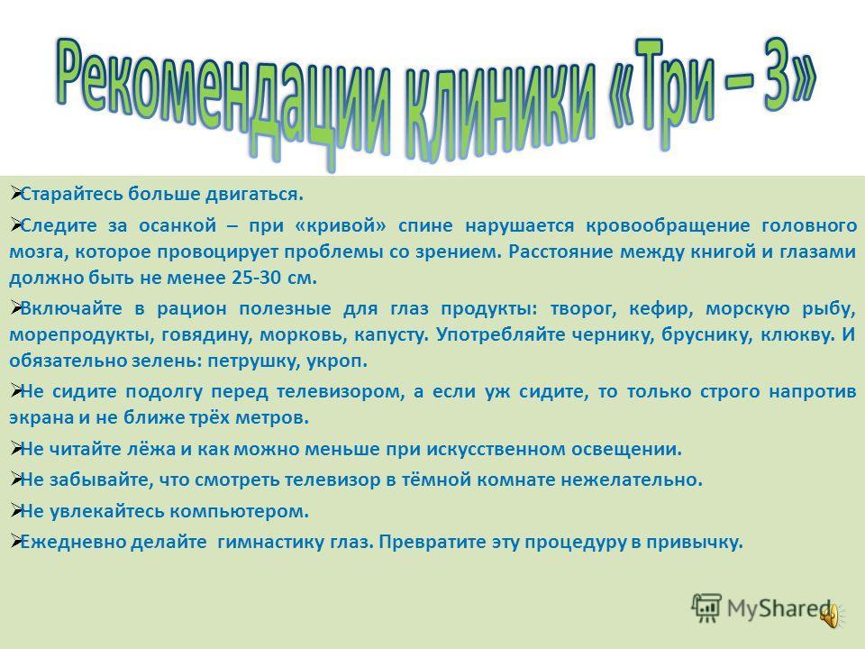 Учитель начальных классов МОУ СОШ 57 Сташ М.П.