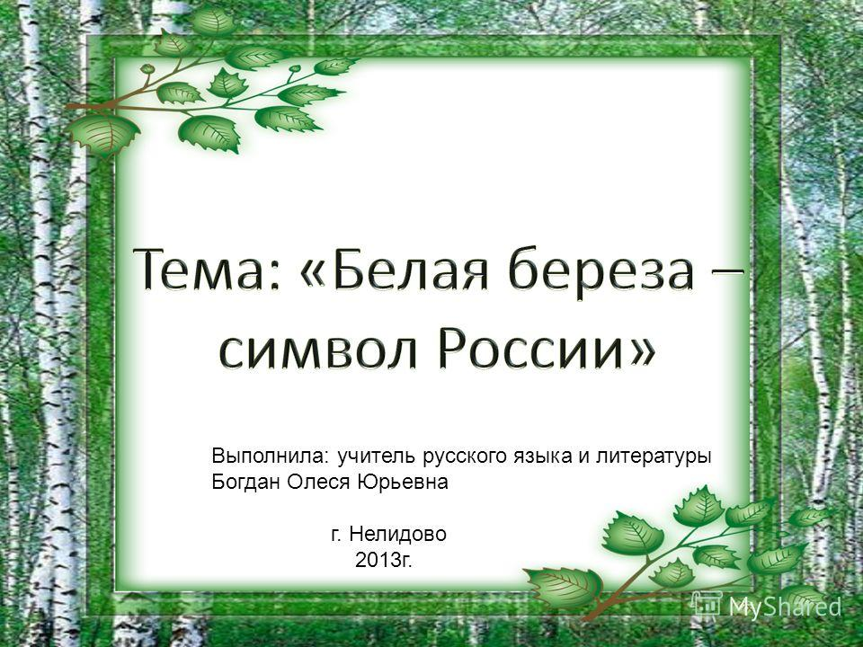 Выполнила: учитель русского языка и литературы Богдан Олеся Юрьевна г. Нелидово 2013г.