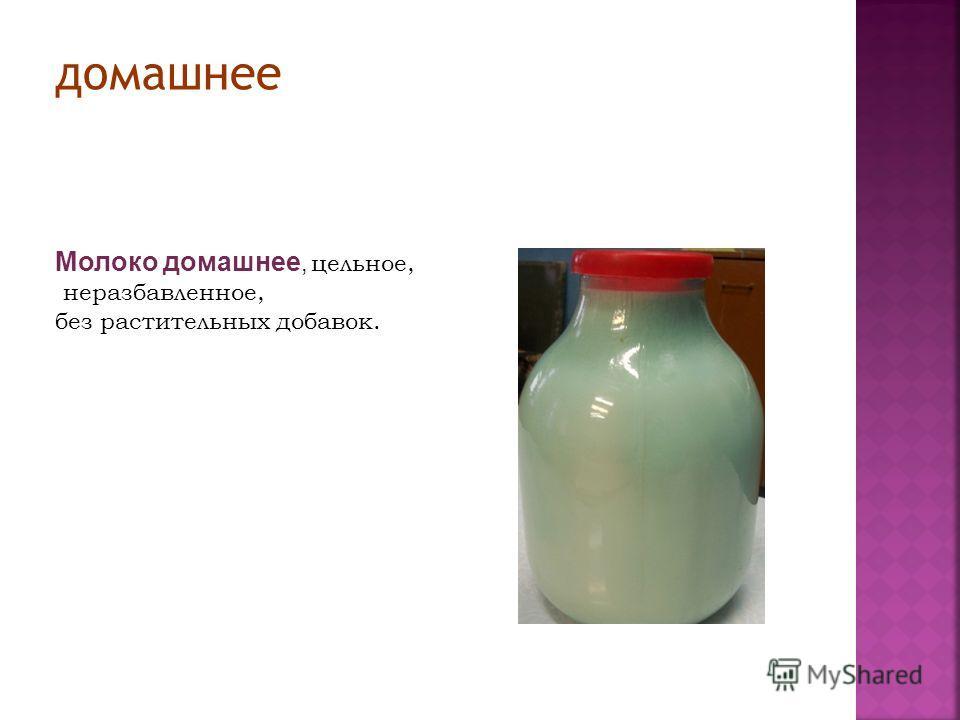 домашнее Молоко домашнее, цельное, неразбавленное, без растительных добавок.