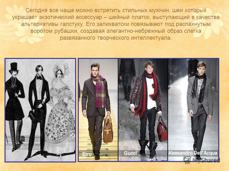 Сегодня все чаще можно встретить стильных мужчин, шеи которых украшает экзотический аксессуар – шейный платок, выступающий в качестве альтернативы галстуку. Его залихватски повязывают под распахнутым воротом рубашки, создавая элегантно-небрежный обра