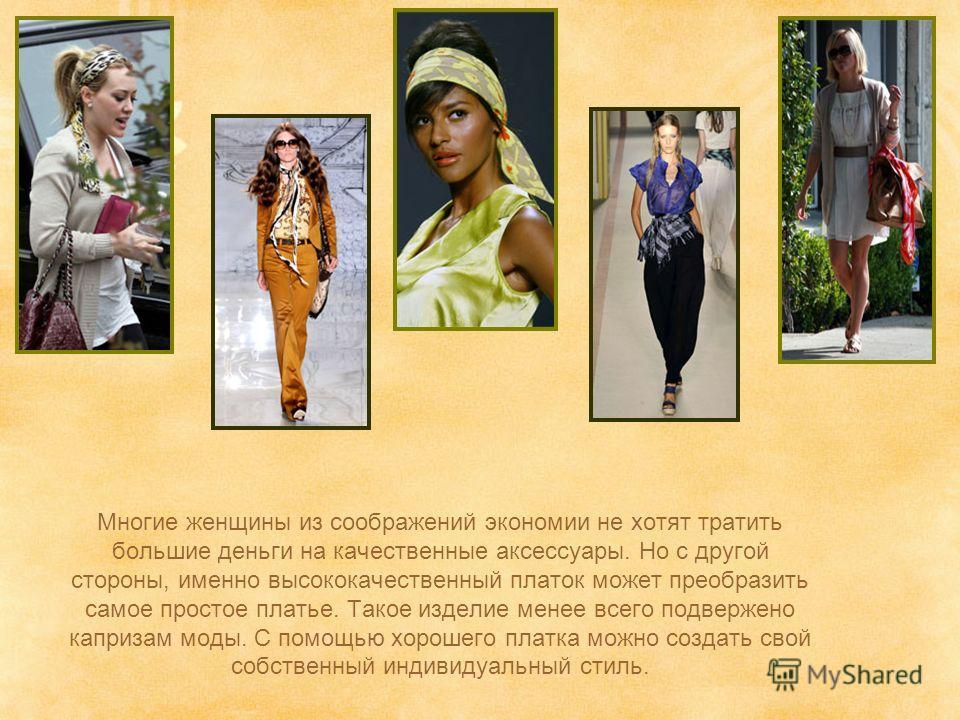 Многие женщины из соображений экономии не хотят тратить большие деньги на качественные аксессуары. Но с другой стороны, именно высококачественный платок может преобразить самое простое платье. Такое изделие менее всего подвержено капризам моды. С пом