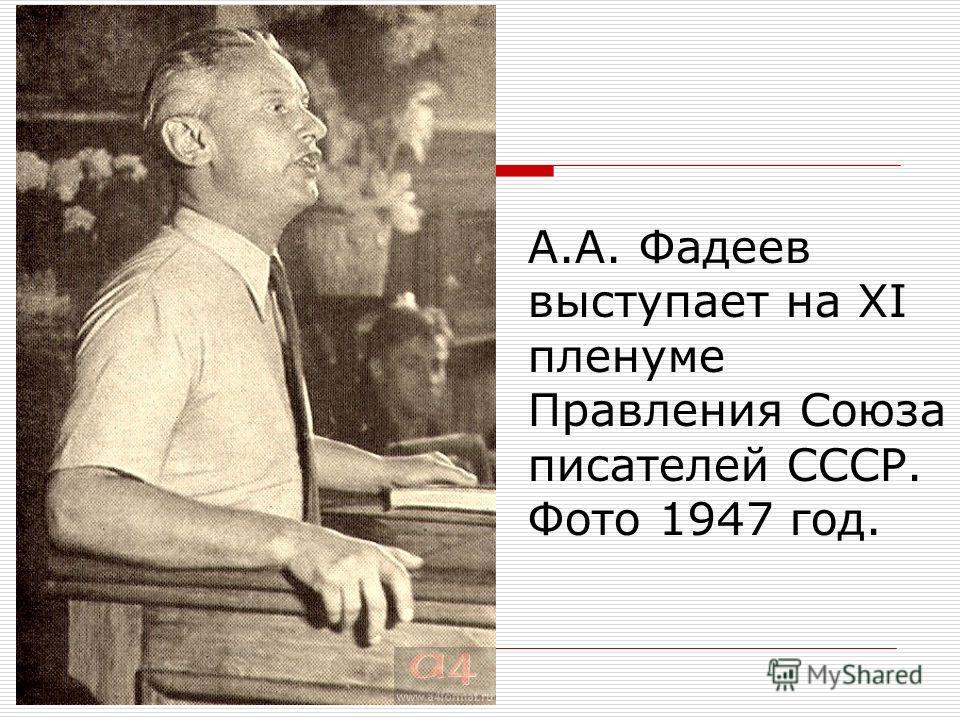 А.А. Фадеев выступает на XI пленуме Правления Союза писателей СССР. Фото 1947 год.