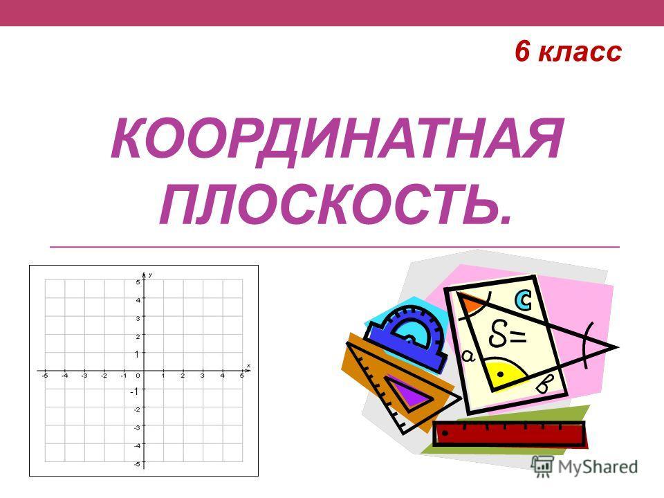 КООРДИНАТНАЯ ПЛОСКОСТЬ. 6 класс 1 -1