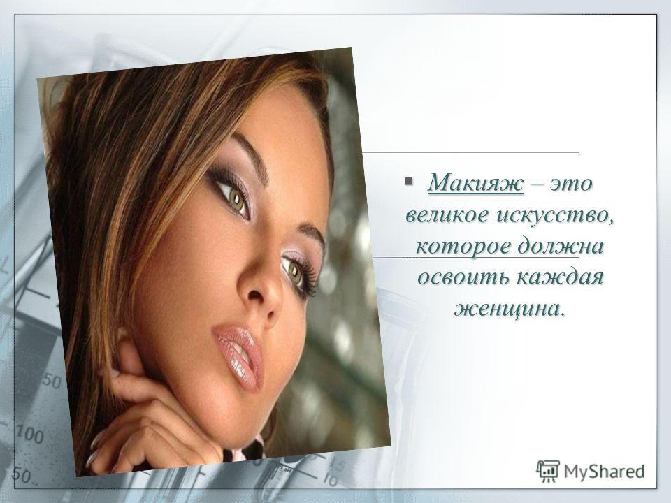 Макияж – это великое искусство, которое должна освоить каждая женщина. Макияж – это великое искусство, которое должна освоить каждая женщина.
