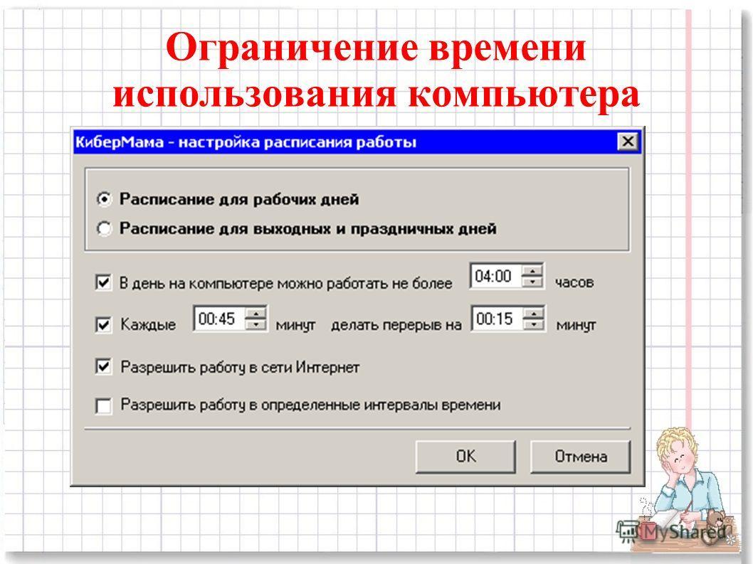 Ограничение времени использования компьютера