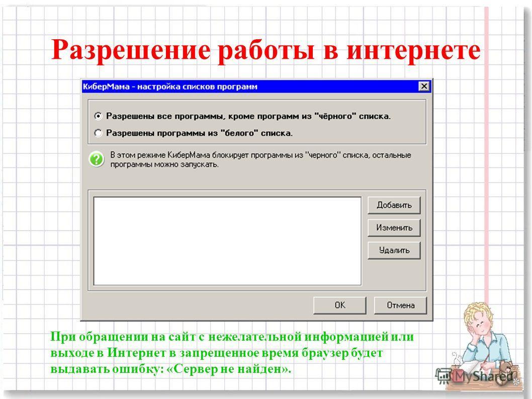 Разрешение работы в интернете При обращении на сайт с нежелательной информацией или выходе в Интернет в запрещенное время браузер будет выдавать ошибку: «Сервер не найден».