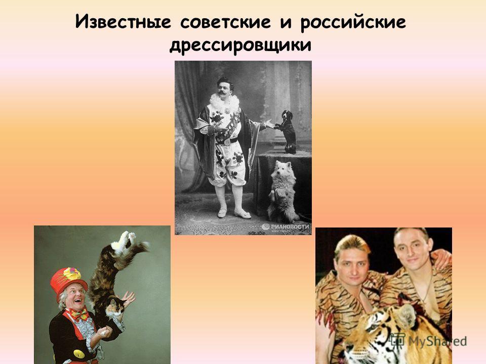 Известные советские и российские дрессировщики