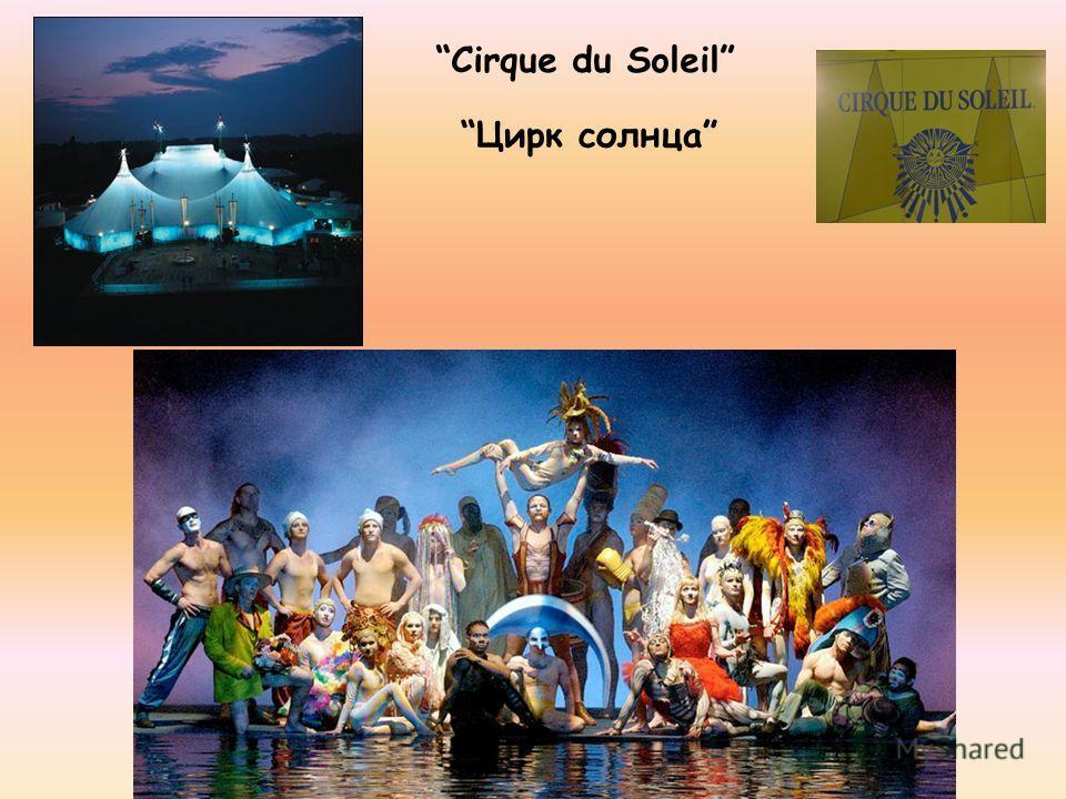 Cirque du Soleil Цирк солнца