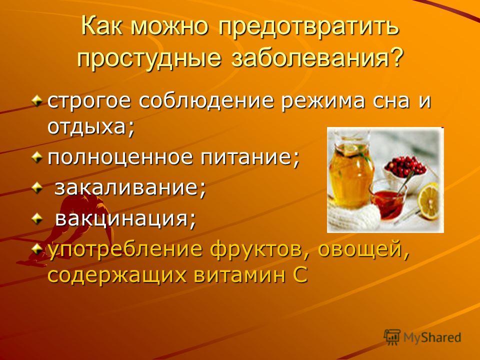 Как можно предотвратить простудные заболевания? строгое соблюдение режима сна и отдыха; полноценное питание; закаливание; закаливание; вакцинация; вакцинация; употребление фруктов, овощей, содержащих витамин С