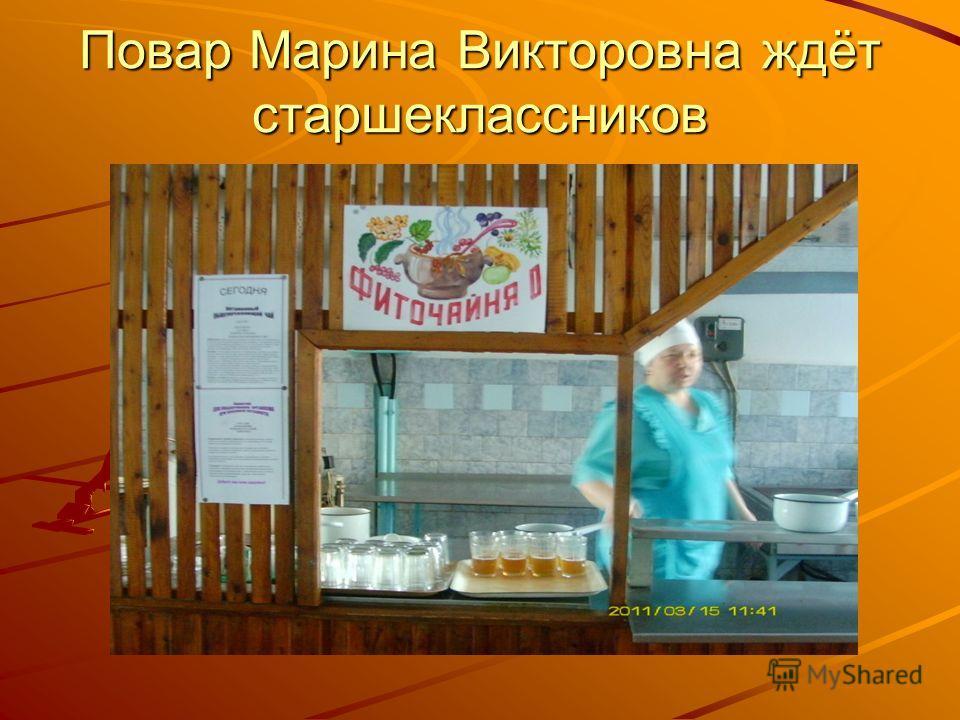 Повар Марина Викторовна ждёт старшеклассников