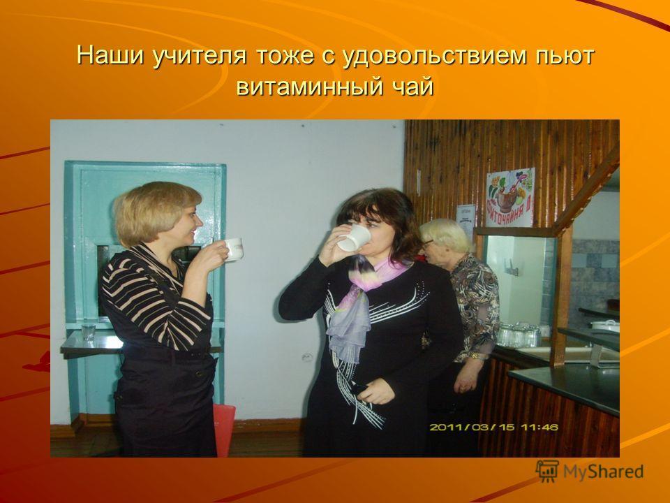 Наши учителя тоже с удовольствием пьют витаминный чай