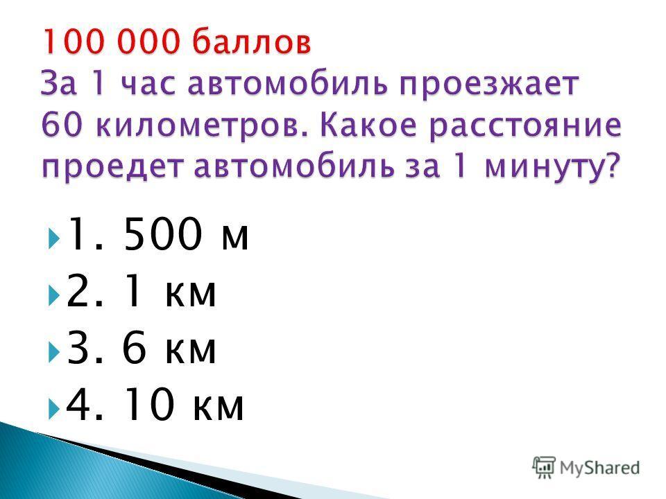 1. 500 м 2. 1 км 3. 6 км 4. 10 км