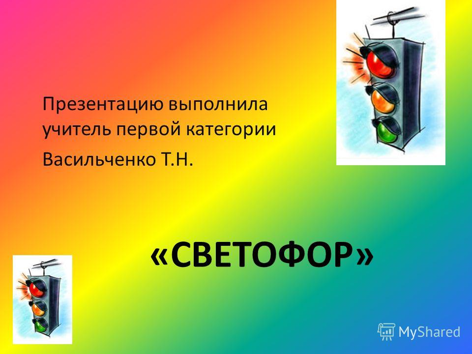 «СВЕТОФОР» Презентацию выполнила учитель первой категории Васильченко Т.Н.
