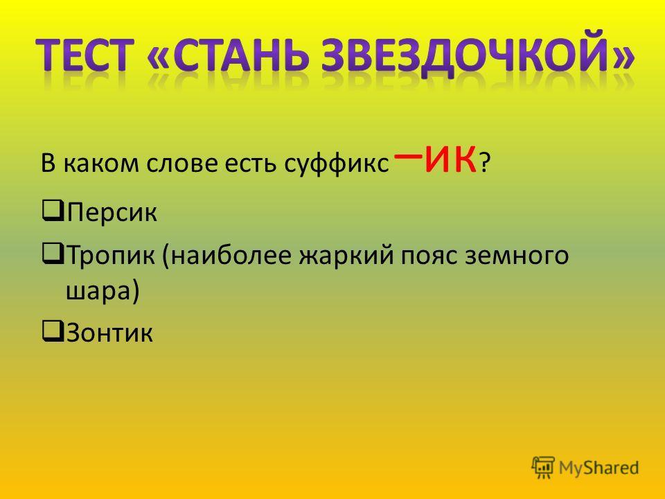 В каком слове есть суффикс –ик ? Персик Тропик (наиболее жаркий пояс земного шара) Зонтик