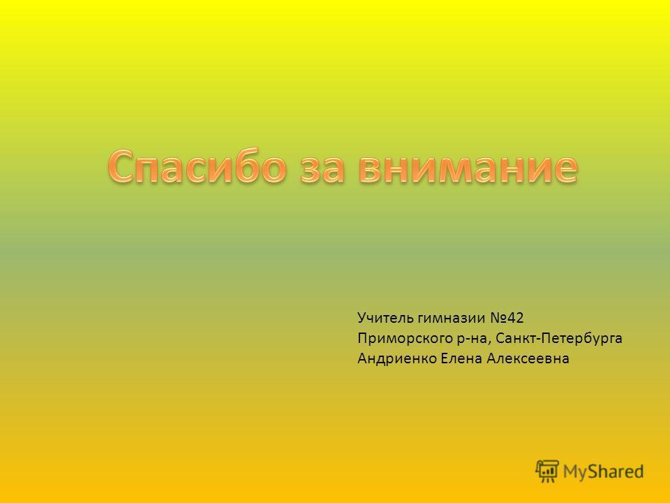 Учитель гимназии 42 Приморского р-на, Санкт-Петербурга Андриенко Елена Алексеевна