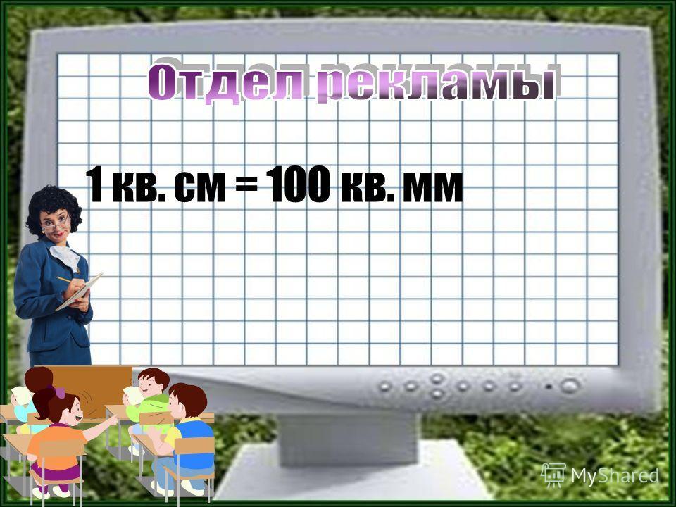 1 кв. см = 100 кв. мм
