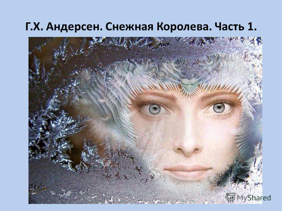 Г.Х. Андерсен. Снежная Королева. Часть 1.