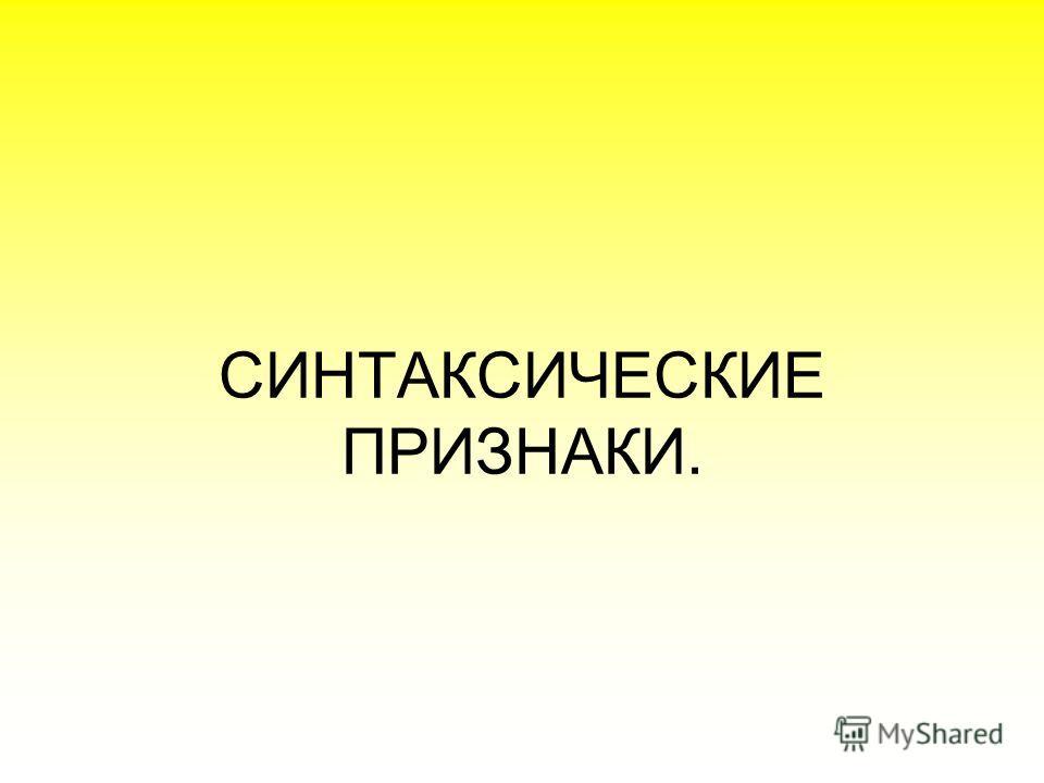 СИНТАКСИЧЕСКИЕ ПРИЗНАКИ.