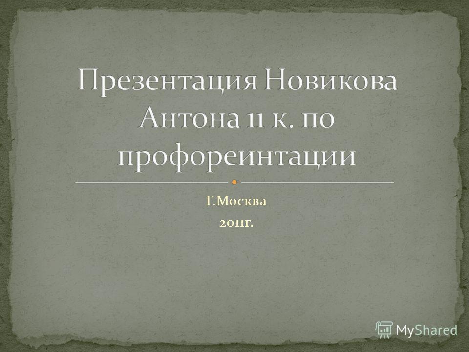 Г.Москва 2011г.