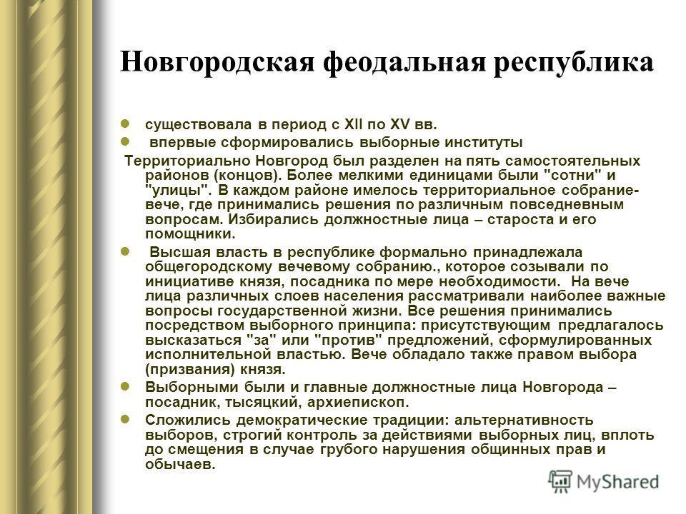 Новгородская феодальная республика существовала в период с XII по XV вв. впервые сформировались выборные институты Территориально Новгород был разделен на пять самостоятельных районов (концов). Более мелкими единицами были