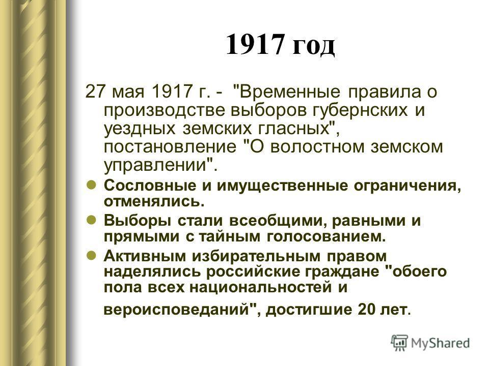 1917 год 27 мая 1917 г. -