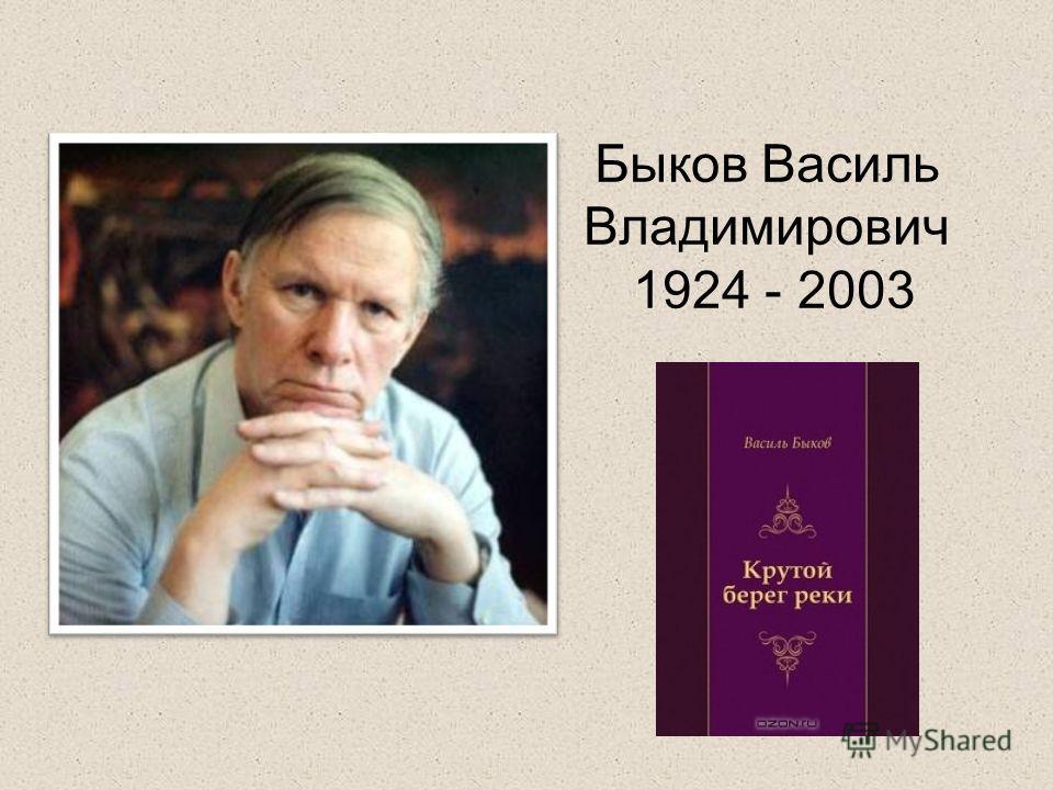 Быков Василь Владимирович 1924 - 2003